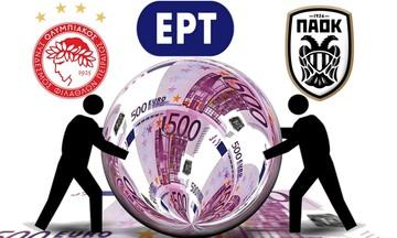 Η ΕΡΤ δίνει 8 εκ. ευρώ στον ΠΑΟΚ. Πόσα πρέπει να δώσει στον Ολυμπιακό;