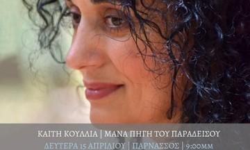 Καίτη Κουλλιά: «Μάνα, πηγή του παραδείσου»