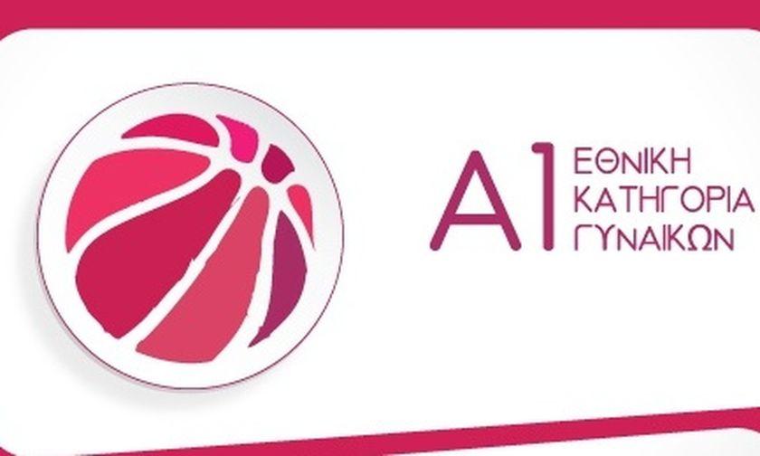 Αναβολή στην τελευταία αγωνιστική της Α1 γυναικών μπάσκετ