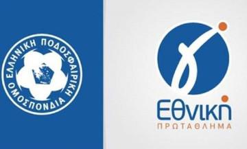 Γ' Εθνική: Κληρώνει τη Μ. Δευτέρα για τα μπαράζ των δευτεραθλητών!