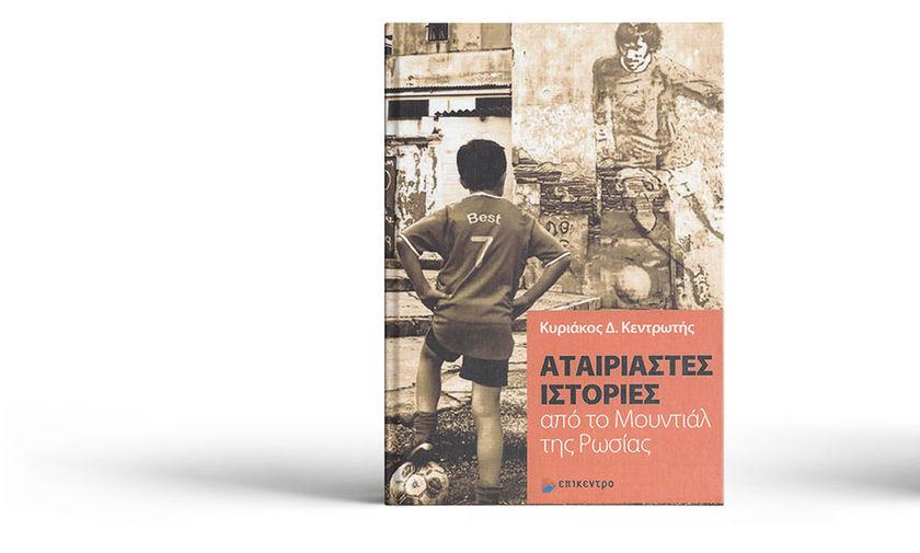 Παρουσίαση Βιβλίου: Κυριάκος Κεντρωτής «Αταίριαστες ιστορίες από το Μουντιάλ της Ρωσίας»
