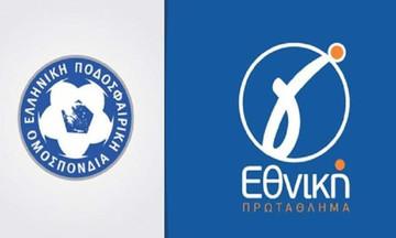 Απειλούν με αποχή λόγω αναδιάρθρωσης οι επτά από τις οκτώ πρωταθλήτριες της Γ' Εθνικής