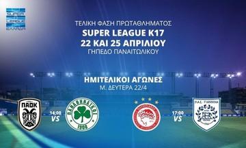 Live Streaming: Το Final-4 της Superleague Κ-17: ΠΑΟΚ - ΠΑΟ 2-0 τελικό