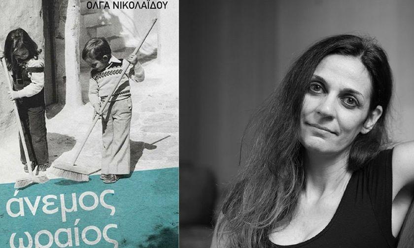 Το «Άνεμος ωραίος» της Όλγας Νικολαΐδου υποψήφιο για το Βραβείο Πεζογραφίας