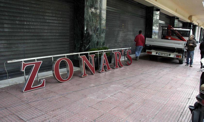 Ξεχάστε το Zonars μετά από 80 χρόνια -Η πολυετής δικαστική διαμάχη και το Athénée