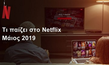 Τι έρχεται στο Netflix τον Μάιο