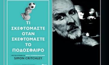 Το fosonline.gr προσφέρει τρία αντίτυπα του «Τι σκεφτόμαστε όταν σκεφτόμαστε το ποδόσφαιρο»