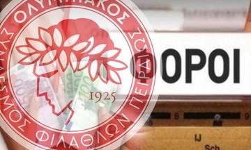 Ολυμπιακός: Μην ξεχνάμε την εφορία στην Ελλάδα