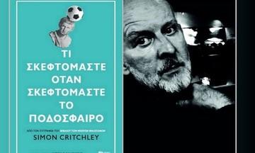 Οι νικητές του διαγωνισμού του fosonline.gr για τα τρία αντίτυπα του βιβλίου του Σάιμον Κρίτσλεϋ!