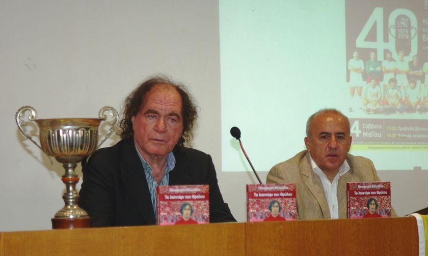 Η Χίος τίμησε την ποδοσφαιρική της ιστορία (pic)