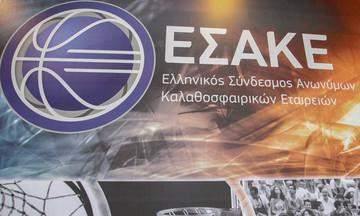 Ολοκληρώθηκε το Δ.Σ. του ΕΣΑΚΕ: Κανονικά θα γίνει η αγωνιστική της Basket League
