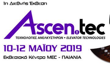 """""""Ascen.tec 2019"""": Με θέματα αιχμής το """"Ascen.tec Forum"""" για τα ασανσέρ"""