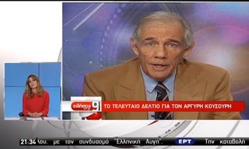 Πέθανε ο δημοσιογράφος της ΕΡΤ  Αργύρης Κουσούρης
