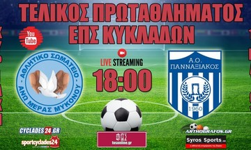 Live Streaming: Άνω Μερά – Πανναξιακός (18:00)