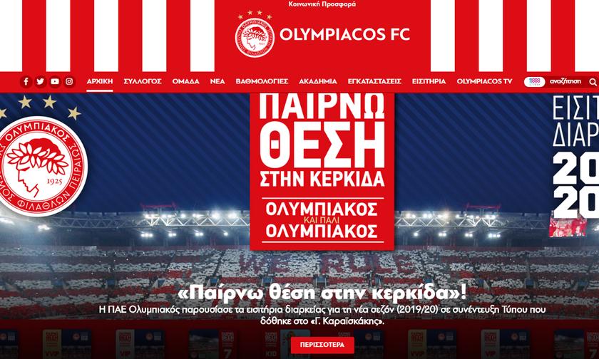 Το olympiacos.org άλλαξε μορφή (pics)