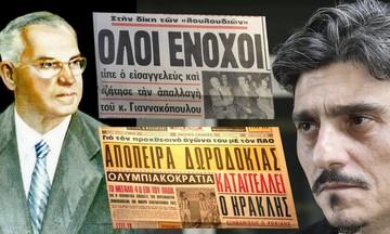 Αν ο Ανδριανόπουλος ήταν Γιαννακόπουλος...