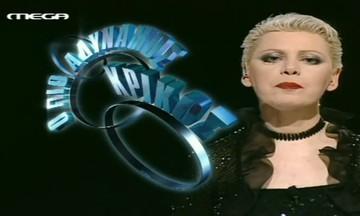 Επιστρέφει ο «πιο αδύναμος κρίκος» στην ελληνική τηλεόραση