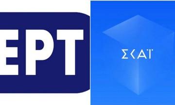 Δε θα μεταδώσουν exit poll ΕΡΤ και ΣΚΑΪ