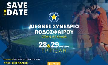 """Αστέρας Τρίπολης: Διεθνές Συνέδριο Ποδοσφαίρου στο """"Θεόδωρος Κολοκοτρώνης"""""""