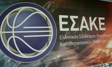 Τι αναφέρει η διάτρητη προκήρυξη του ΕΣΑΚΕ, που προκάλεσε το αλαλούμ