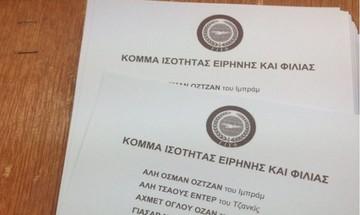 Εκλογές 2019: Πρώτο το μειονοτικό κόμμα στη Ροδόπη