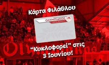 Ολυμπιακός: Ξεκινά η κυκλοφορία της Κάρτας Φιλάθλου