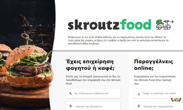 Skroutz Food: Έρχεται η νέα online delivery υπηρεσία από το Skroutz!