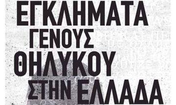 «Εγκλήματα γένους θηλυκού στην Ελλάδα», του Πάνου Σόμπολου