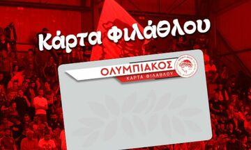 Κυκλοφόρησαν οι κάρτες φιλάθλου του Ολυμπιακού