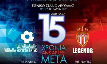 Η βροχή δεν ανέβαλε το φιλικό της Εθνικής 2004 με τη Μονακό στη Λευκάδα! (pic, vid)