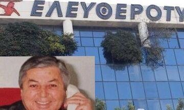 Πέθανε ο εκδότης των εφημερίδων «Ελευθεροτυπία» και «Μεσημβρινή», Χρήστος Σιαμαντάς