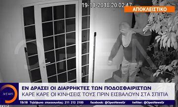 Δείτε πώς οι κλέφτες έμπαιναν στα σπίτια των Νάτχο, Σισέ, Ομάρ, Ζοσέ Σα (vid)