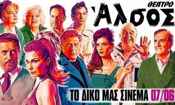 «Το δικό μας σινεμά», από 7 Ιουνίου στο Θέατρο Άλσος!