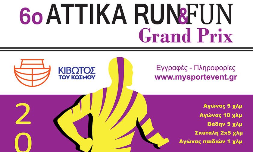 Φινάλε για το «6ο Attica Fun & Run» την προσεχή Κυριακή
