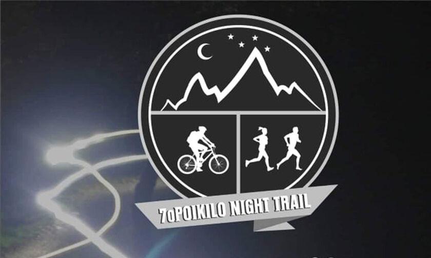 Τελευταία εβδομάδα εγγράφων για το Poikilo Night Trail