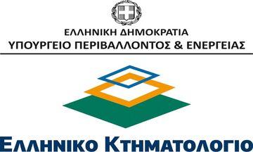 Κτηματολόγιο: Παράταση για την Αθήνα... σιωπηρά