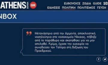 H απαράδεκτη ανάρτηση της Athens Voice που προκάλεσε σάλο και η απάντηση της