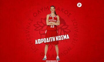 Ολυμπιακός: Ανανέωσε η Αφροδίτη Κοσμά (pic)