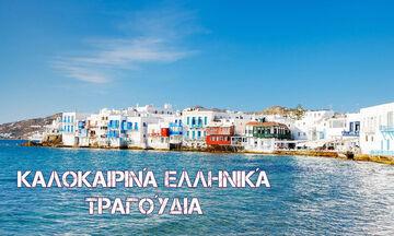 Καλοκαίρι 2019: Ελληνικά hits για να περάσετε καλά στις διακοπές σας