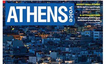 Athens Voice: Παραιτήθηκε η Άννα Αναστασίου: «Δεν μπορώ να ζω κάτω από μια τέτοια ανάρτηση»