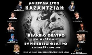 Συναυλία- αφιέρωμα στον Στέλιο Καζαντζίδη στο Βεάκειο Θέατρο