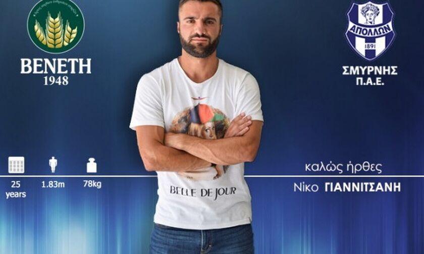 Απόλλων Σμύρνης: Ανακοίνωσε Γιαννιτσάνη