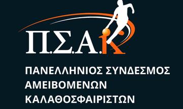 ΠΣΑΚ κατά Ευρωλίγκας: «Δεν δεχόμαστε παιχνίδια στην πλάτη των καλαθοσφαιριστών»