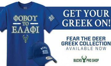 Οι Μπακς υμνουν την Ελλάδα: Έβγαλαν μπλουζάκι «Φοβού το Ελάφι» (pics)