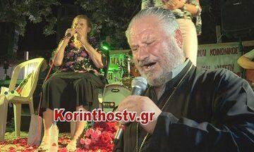 Iερέας τραγουδά με τη Φιλιώ Πυργάκη στη Νεμέα (vid)