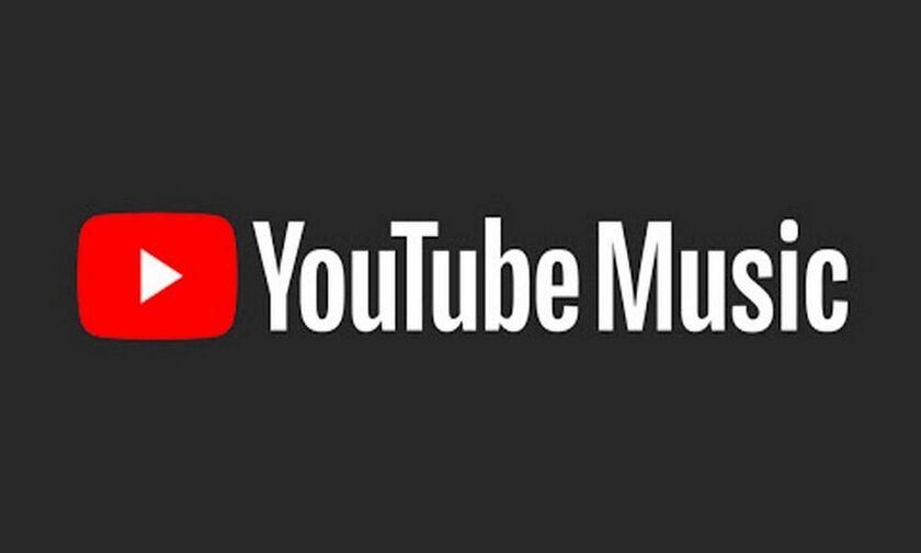 YouTube Music: Διαθέσιμη και στην Ελλάδα η νέα εφαρμογή