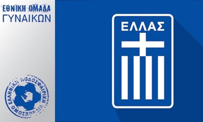 Εθνική Γυναικών: Άνοδος της Ελλάδας στο FIFA Ranking!