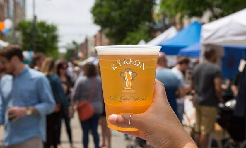 «Κυκεών Folk Beer Festival»: Το 1ο φεστιβάλ μπίρας και φολκλόρ στο Ίλιον