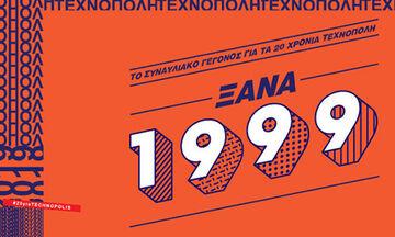 «Ξανά 1999»: Η Τεχνόπολη γιορτάζει τα 20 χρόνια της με ένα τεράστιο μουσικό throwback