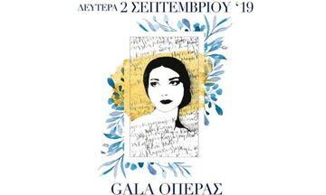 Γκαλά όπερας στο Ηρώδειο για την αποκατάσταση του σπιτιού της Μαρίας Κάλλας